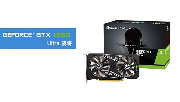 影驰首发TU106核心GTX 1650:大手笔阉割、功耗增加15W