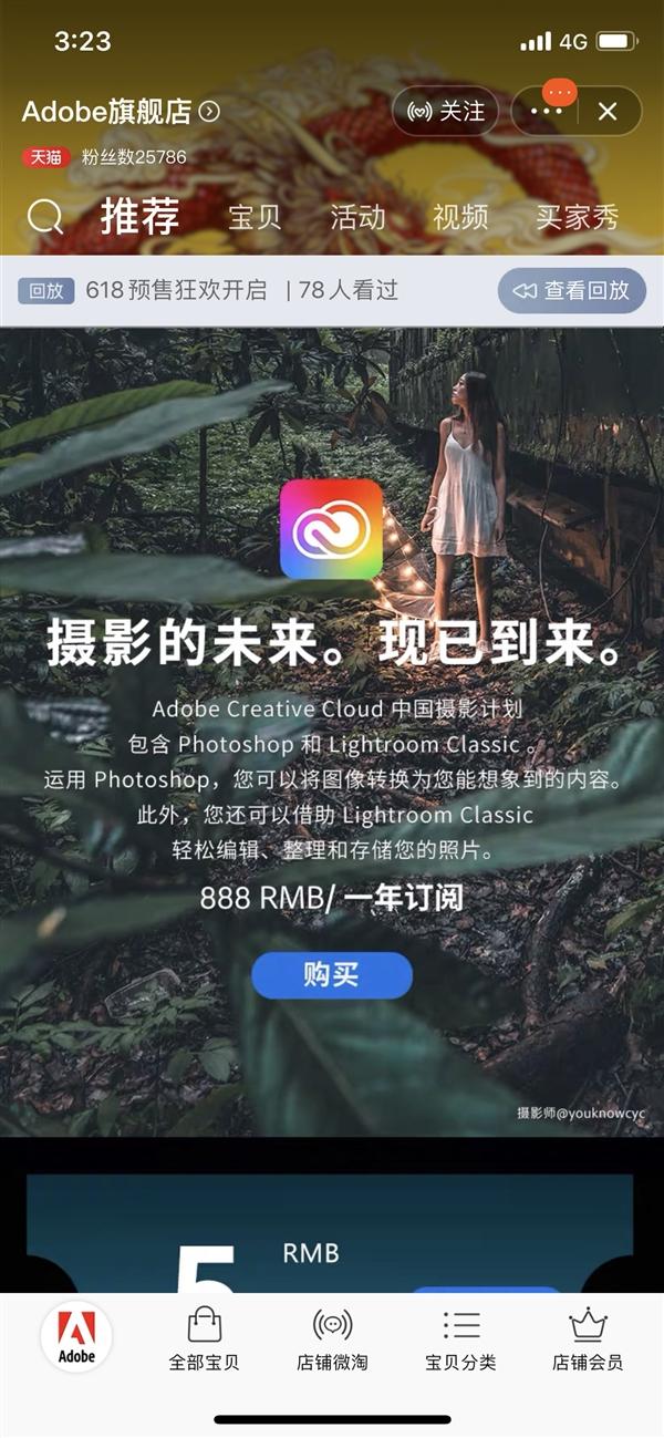 Adobe獨家入駐天貓!Photoshop+Lightroom個人二折鉅惠