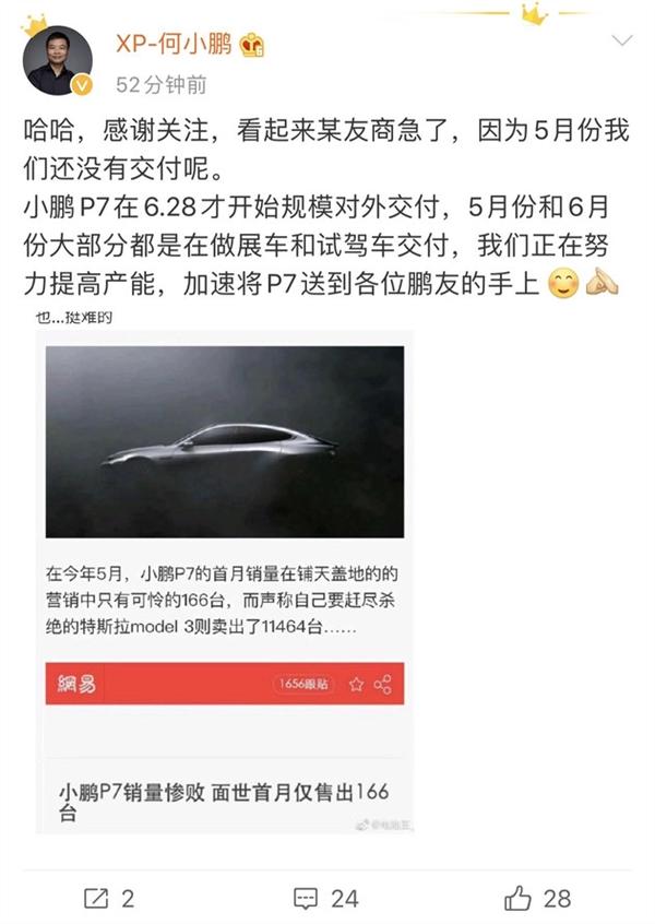 首月销量不敷Model 3零头 幼鹏P7被暗惨!创首人这样回答