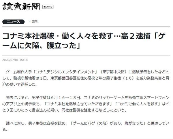 日本高二男门生玩游玩众次遇到Bug不爽:威胁游玩公司被捕