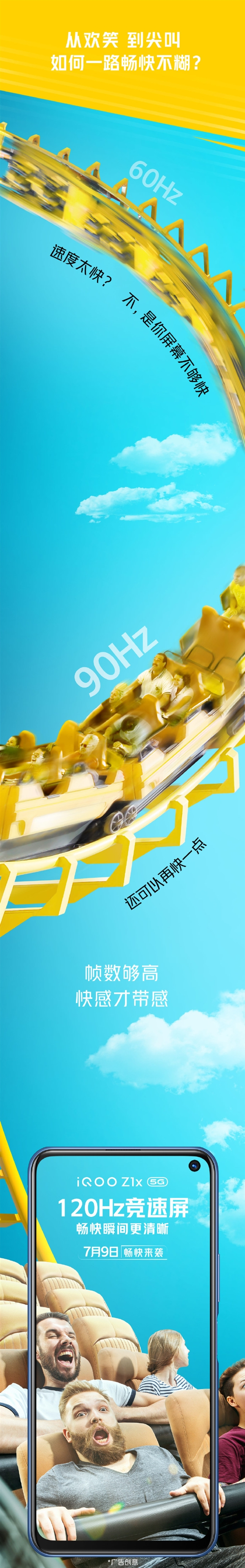 iQOO Z1x宣布:120Hz竞速屏添持 7月9日登场