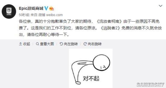 Epic决定取消赠送《流放者柯南》 官方微博道歉