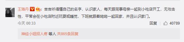演员王珞丹发寻鸭启事:不食用别人的宠物是人对这个社会该有的尊重