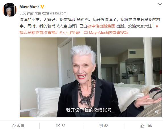 马斯克72岁超模母亲与邓文迪谈保养秘诀:不吸烟厉肃、规划饮食