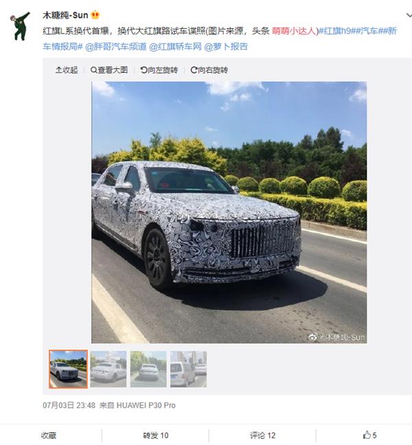 中国顶级旗舰:崭新一代红旗H5路试曝光