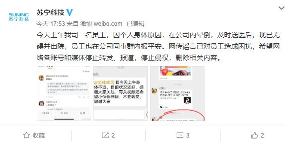 网传苏宁员工上班猝物化 官方:只是晕倒