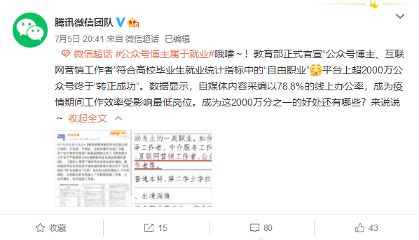 """微信宣布2000万公多号""""转正成功"""""""
