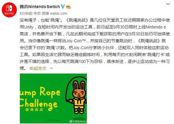 腾讯送福利:国走Switch用户能够免费下载这款游玩了