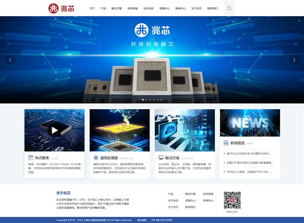 国产x86!兆芯崭新官网上线 产品更透明