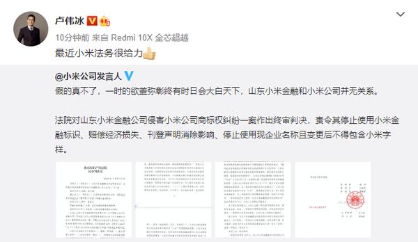 """""""山东幼米金融""""输了 卢伟冰点赞法务团队:比来很给力"""