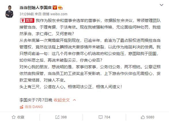 被拘之后李国庆微博发声:俞渝 还敢说情感没破灭吗?
