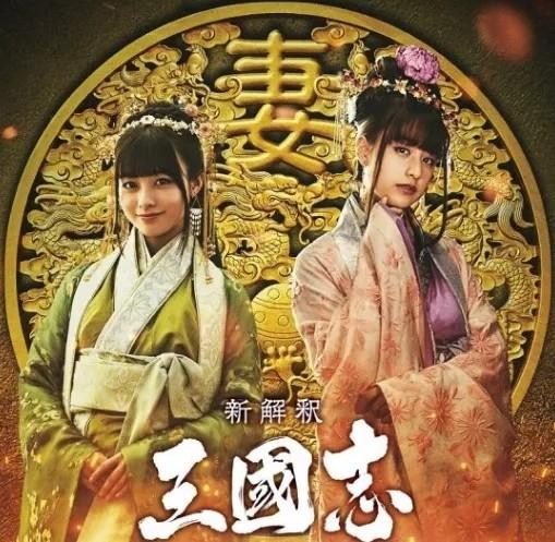 感受新拍的《三国》!日本痴迷该题材皆三国文化火爆