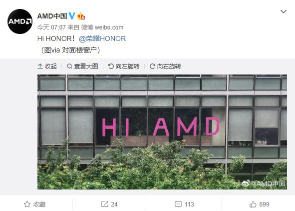 画面很YES!荣耀、AMD中国总部大楼隔空互撩:7nm锐龙版MagicBook要来了?