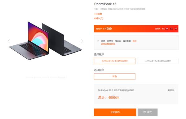 RedmiBook 16新版发布:10nm十代酷睿+MX350独显、4999元首