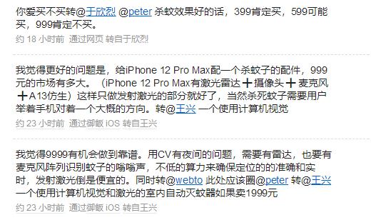美团王兴:保证室内无蚊 激光自行灭蚊器1999元有人买吗?