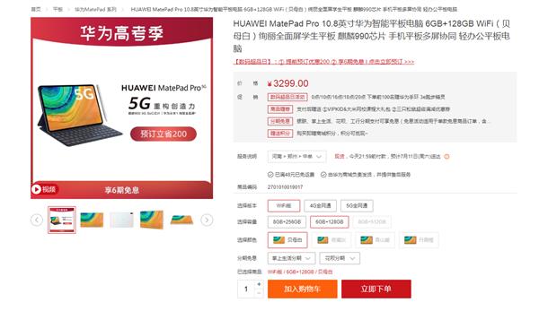 Mate系列首款平板 华为MatePad Pro削价:3099首