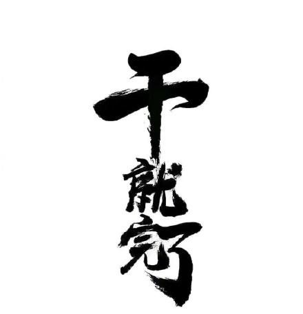 雷军子夜学英语求如何翻译网友:又要出新单弯了?