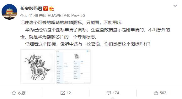 华为申请麒麟芯片商标曝光:呆萌 略可喜欢