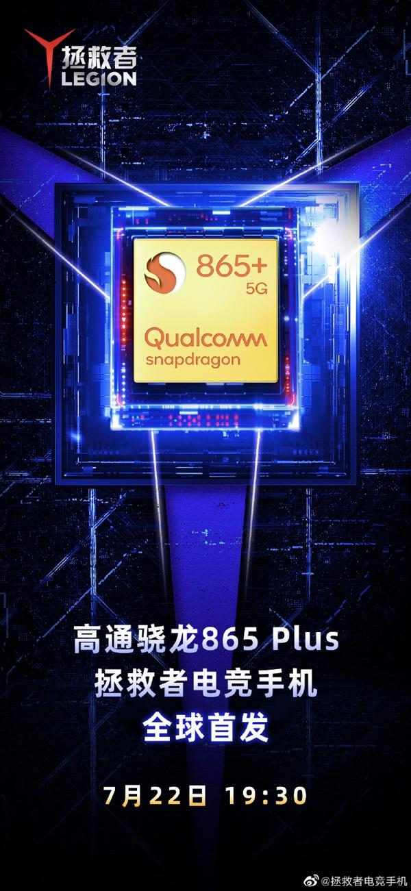 全球始发骁龙865 Plus!联想营救者电竞手机官宣:推翻性架构体验升级