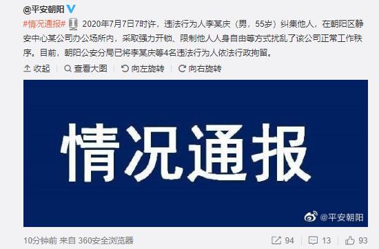 """李国庆武力抢章夺权刑拘 检察日报:公司姓""""公""""不姓""""家"""""""