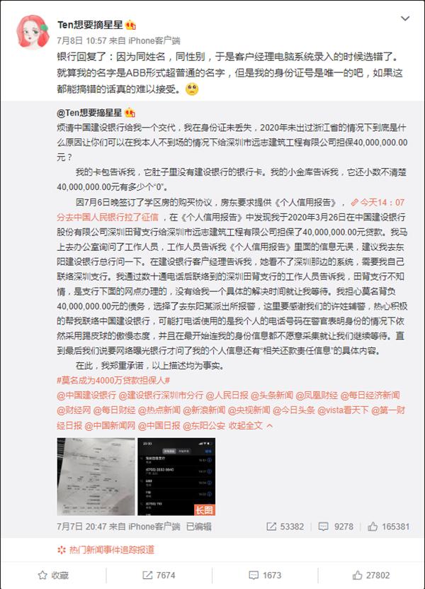 网友莫名背负4000万贷款!建走登门道歉:员工操作失误 已纠正