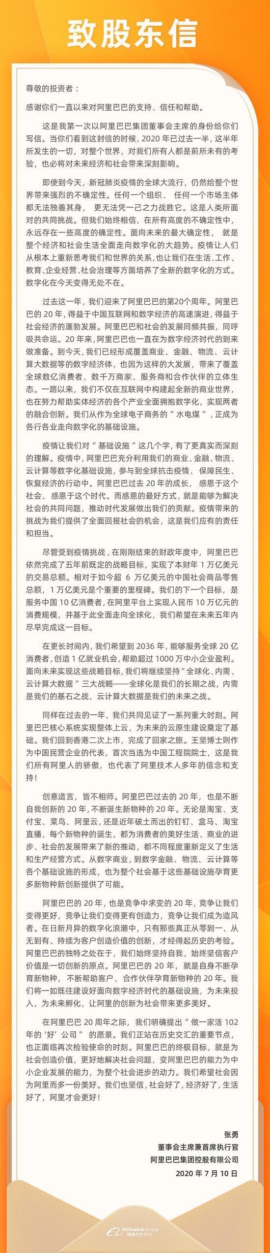 张勇发外致股东信:阿里坚持为社会创造价值 全力实现10万亿元的消耗周围
