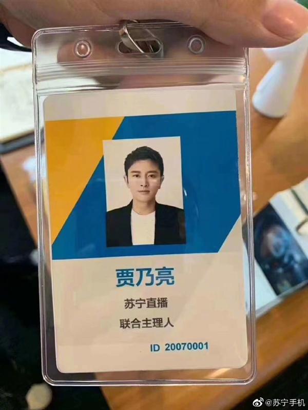贾乃亮入职苏宁 成首位苏宁直播说相符主办人 桌面手机亮了