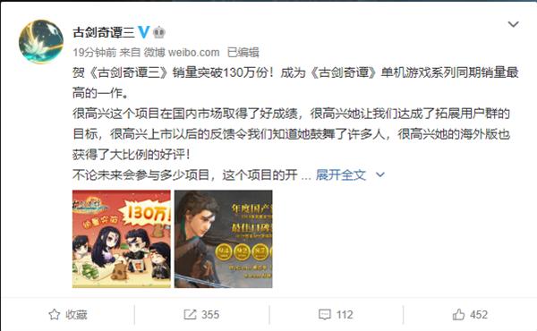 《古剑奇谭三》销量突破130万份 创该单机系列销量最高