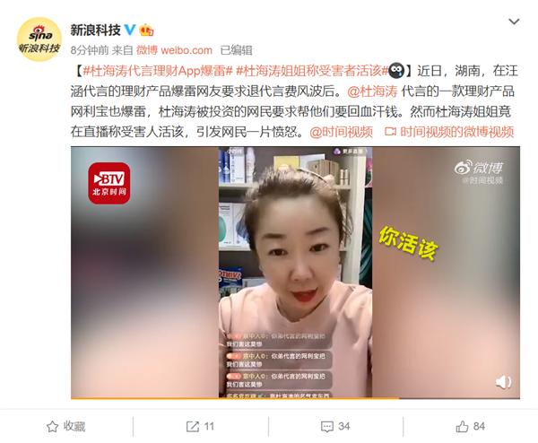 杜海涛代言!理财App网利宝暴雷:其姐姐称受害者活该