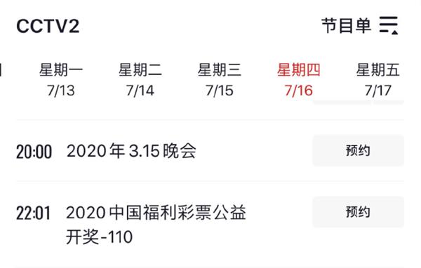 因疫情延期4个月 央视315晚会确定7月16日晚8点直播