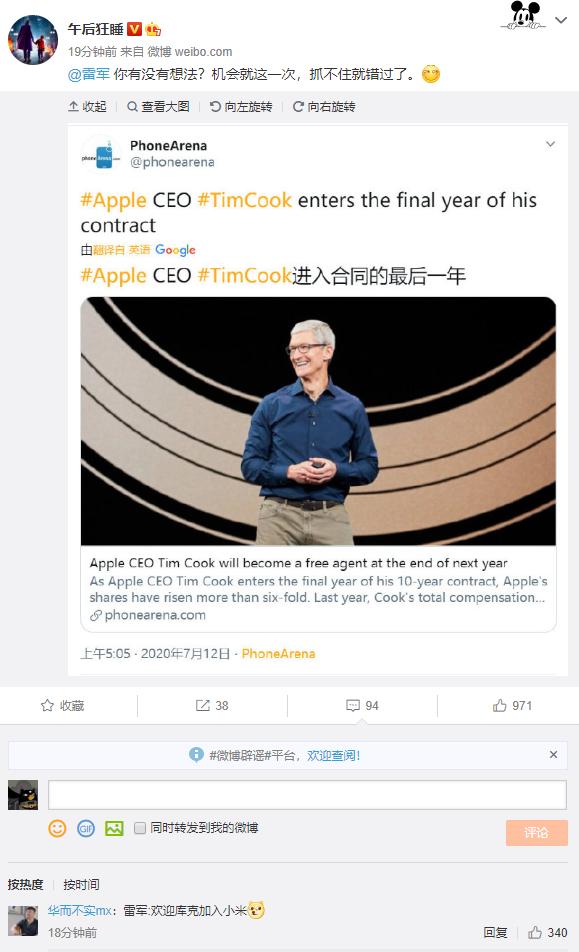 年薪9亿 苹果CEO库克明年相符同到期 网友喊话幼米、雷军挖人