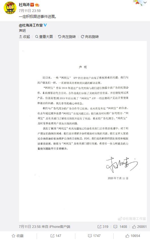 """杜海涛回答网利宝""""爆雷"""":未直接签过代言相符同、姐姐已为不妥言论道歉"""
