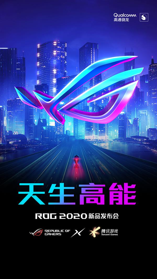 全球第二款骁龙865 :ROG游玩手机3 7月23日发布