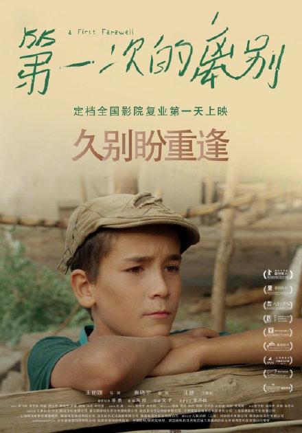 春节后始部院线片定档:《第一次的别离》将在影院复业始日上映