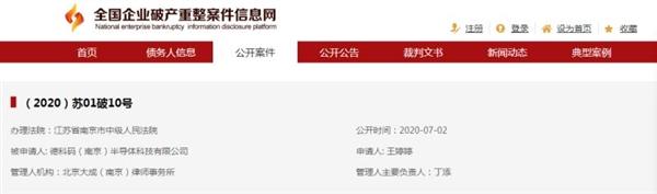 试图成为中国始家IDM的半导体公司 从成立到破产只用了5年