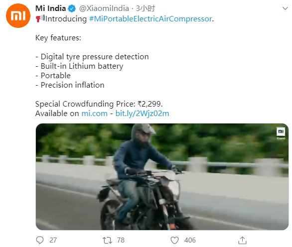 幼米米家充气宝进军印度:摩托车再也不怕没气了