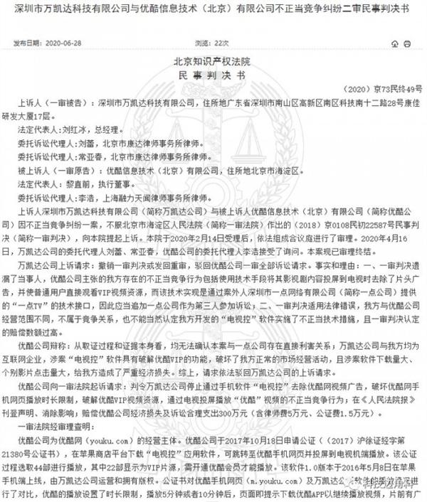 优酷怒告第三方电视柔件屏蔽片头广告:成功胜诉 获赔86.5万元