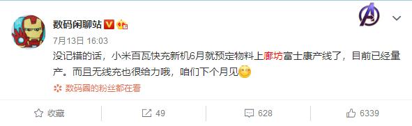 卢伟冰曝Redmi新手机 Redmi K30 Ultra要来了?