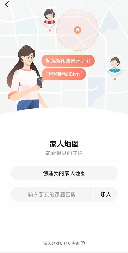 高德地图上线家人地图功能可共享位置 网友:要亏损一批用户了