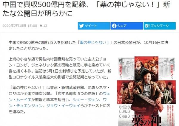 国产电影口碑之作:《吾不是药神》日本重新定档
