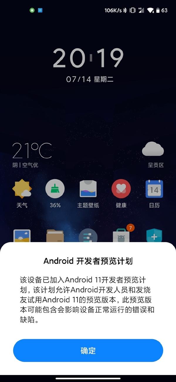 基于Android 11深度定制的MIUI 12!小米10 Pro嘗鮮