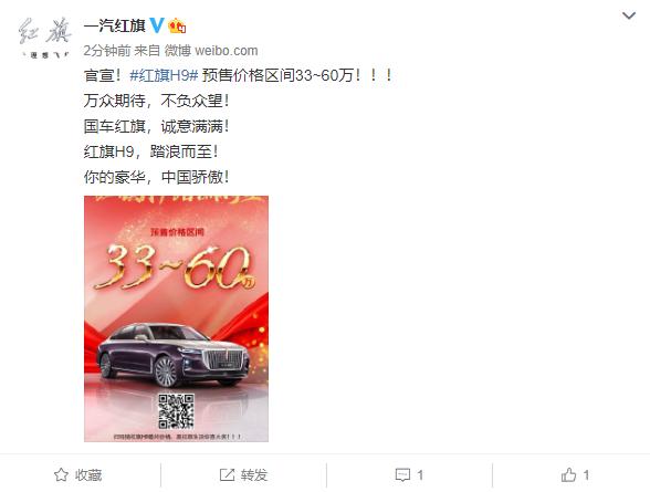 人民大会堂始发的中国旗舰!一汽红旗H9预售价公布:33~60万