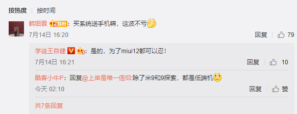 王自健评幼米10 Pro:外放、MIUI 12太牛 两点需改进