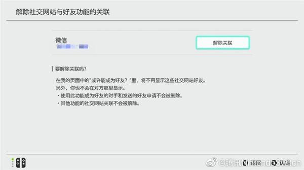 腾讯脱手:国走Switch获更新 微信良朋间能互添良朋