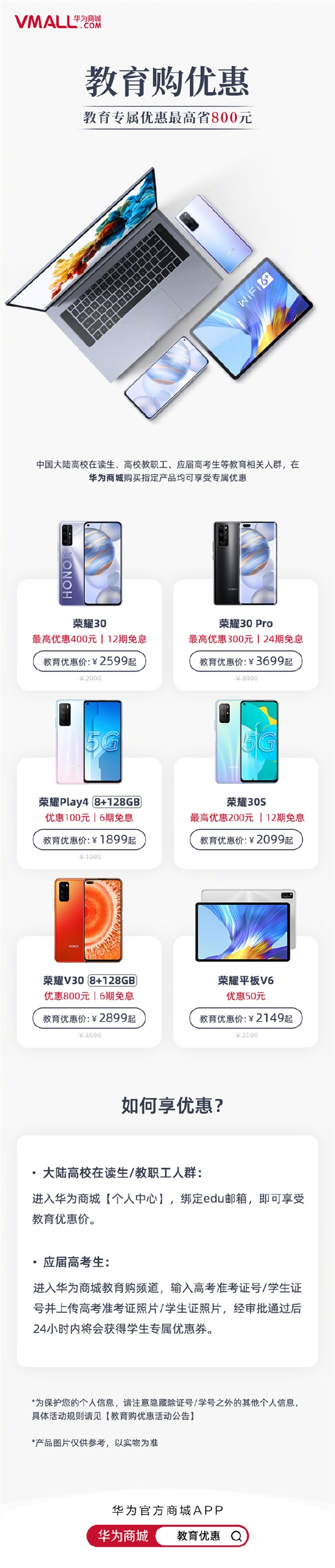 华为商城哺育优惠活行上线:买手机最高可省800元