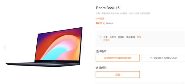 4699元首 RedmiBook 16首销:十代酷睿周详屏 MX350独显