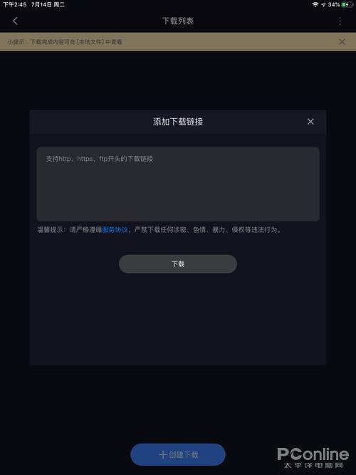 迅雷iOS版重新上架!新生后的它功能这么弱?