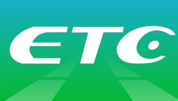 ETC跑高速发票怎么开 众路段如何报销?详细攻略来了
