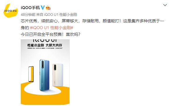 1198元!iQOO U1开启预售:骁龙720G/4500mAh电池/极点屏