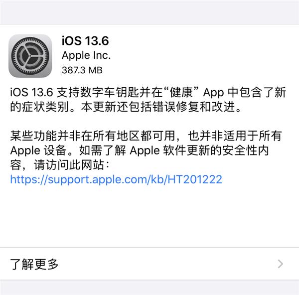 苹果发布iOS 13.6:iPhone能够化身车钥匙了!